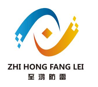杭州至鴻防雷科技有限公司