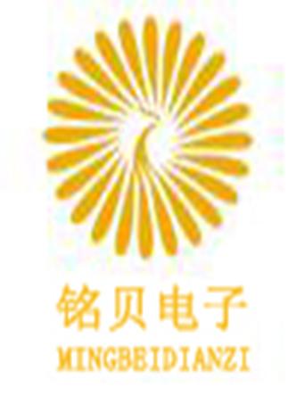 深圳市铭贝电子有限公司