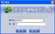 欣荣泉数字矩阵管理软件、欣荣泉电视墙管理软件