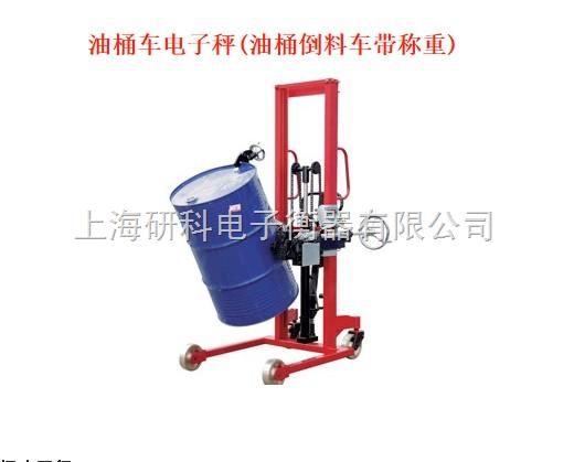DCS -L倒桶车秤,也称为:手动液压油桶搬运车秤,它由倒桶车及2只高精度称重传感器和高分辨率交直流两用称重显示仪表等组成。倒桶车采用槽钢门架,耐磨尼龙脚轮,结构表面防锈烤漆,可以轻度防止化学原料和水分对结构的腐蚀。油桶被夹抱提升后,可以在空中做大于180度的翻转或停留等动作,并可将油桶装卸于汽车、堆垛。手动液压油桶搬运车设计新颖,结构紧凑,轻巧灵活。主要适用于工厂车间,仓库,油库的油桶装卸、搬运、堆垛等。特别适用于化工,食品车间倒料或配料使用。选配本安防爆称重仪表及其他组件,可组成防爆型倒桶车秤。