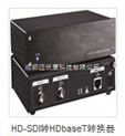 HD-SDI转HDbaseT 发射端