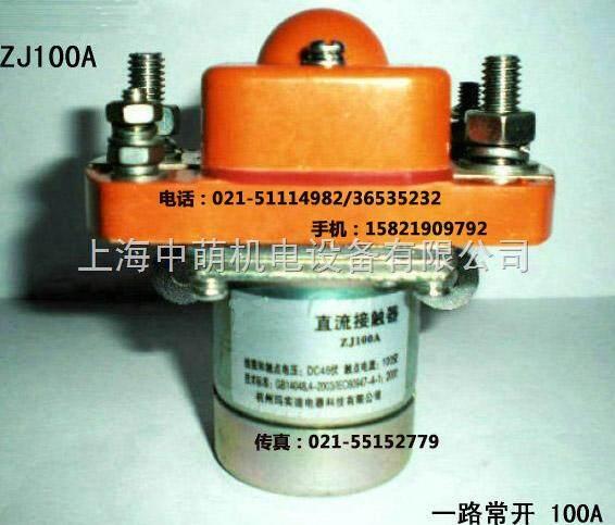 接触器适用于电瓶车、电动叉车、挖掘机、汽车空调、通讯电源、不间断电源等电控系统。       MZJ直流接触器、ZJA型直流接触器 MZJ200D直流接触器, ZJ50A直流接触器,ZJ100A直流接触器, ZJ200A直流接触器,ZJ400A直流接触器, ZJ600A直流接触器,ZJ600S直流接触器, ZJ100D直流接触器,ZJ200D直流接触器, ZJ400D直流接触器,ZJ600D直流接触器, ZJ100S直流接触器,ZJ200直流接触器, ZJB50A-600A直流接触器, ZJB400A