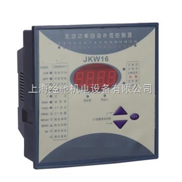 jkw16无功功率自动补偿器-供求商机-上海经驰实业