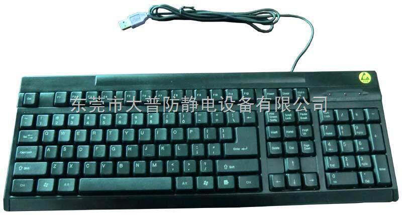 *静电料注塑防静电键盘,*性防静电键盘