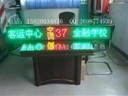 公交车LED动态线路显示牌生产厂家