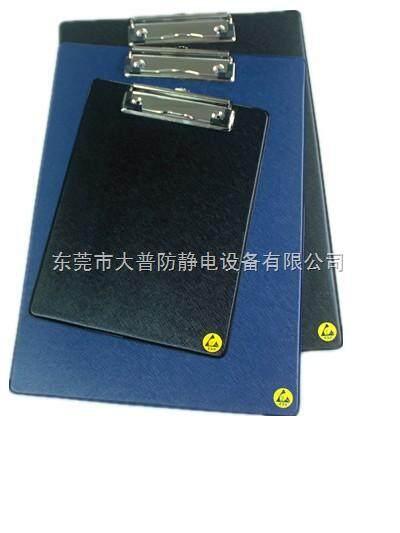 厂家直销防静电板夹,防静电写字板夹,防静电抄写板夹