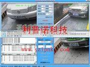 利普诺ParkWatch-2011停车场软件批发