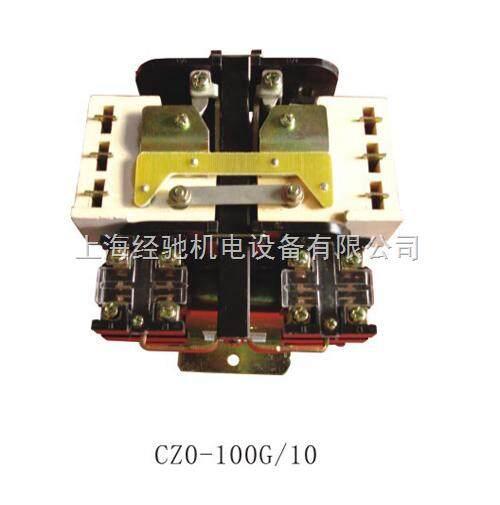 cz0-100g/10直流接触器
