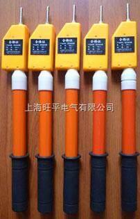 高压声光验电器