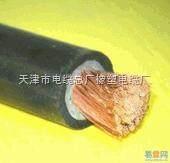 YH焊把线 YHF电焊机电缆