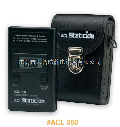 美国原产ACL-350静电场测试仪,ACL-350静电电压测试仪