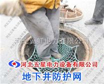 窨井防坠网 ,检查井防护网,成都窨井防坠网。。。