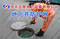 窨井防坠网,窨井防护网,井盖防坠网。。。