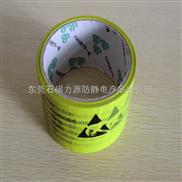 供应防静电胶带、黄色警示封箱胶带、ESD标牌 。
