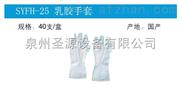 SYFH-25 法医专用 乳胶手套 制造生产批发代理商