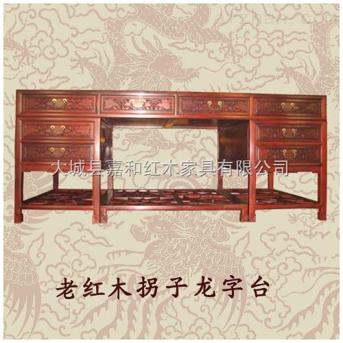 十三罗汉下载_老红木拐子龙字台=大城-大城县嘉和红木家具有限公司