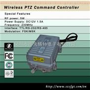 防水型云台发射机,数据传输模块,远程云台控制