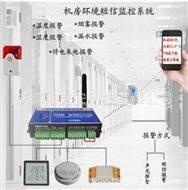 机房温湿度漏水断电UPS烟雾短信报警器 空调启动控制器检测
