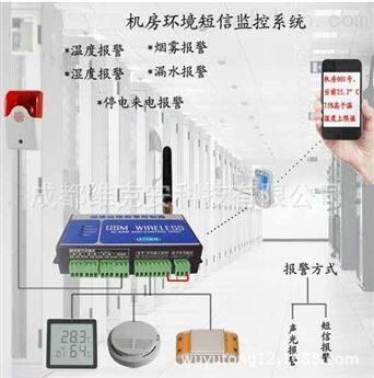 机房温湿度漏水断电ups烟雾短信报警器|空调启动控制器检测