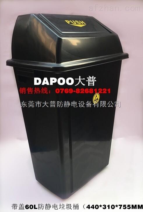 带盖60L防静电垃圾桶厂家(440*310*755MM)