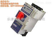 STFK9-45B/3/10A消防水泵控制器