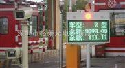 公路收费系统费额显示器