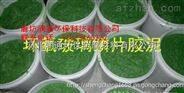 环氧酚醛乙烯基玻璃鳞片胶泥涂料安全有效使用要点