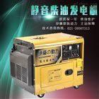 江西5KW三相全自动柴油发电机