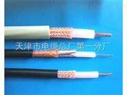 MSYV-75-5矿用同轴电缆