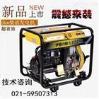 上海5KW三相柴油发电机多少钱