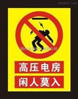 警示牌 三角警示牌 安全警示牌 警示牌英语 电力警示牌