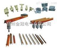钢体滑触线/JGHX-T/JGHX -T