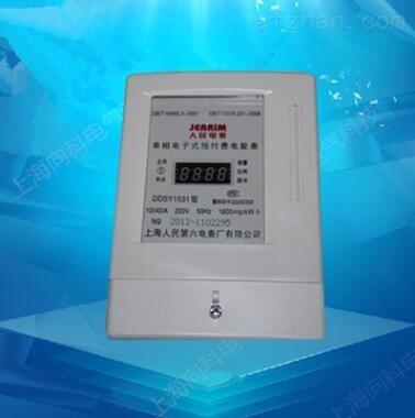 上海人民单相预付费电表