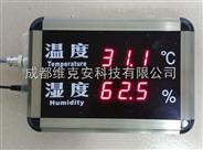 LED常規工業溫濕度顯示屏