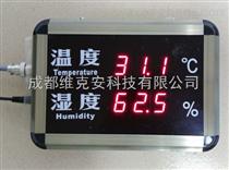 LED常规工业温湿度显示屏
