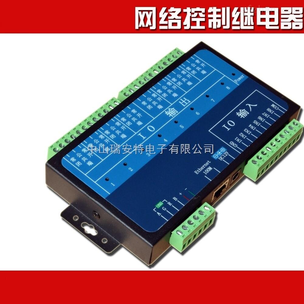 wifi网络继电器模块,网络控制器,ip网络继电器模块,远程网络控制器