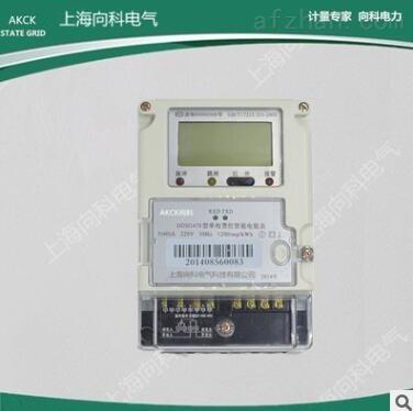 ddzy-上海向科网单相远程费控智能电能表