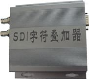 SDI视频字符叠加器