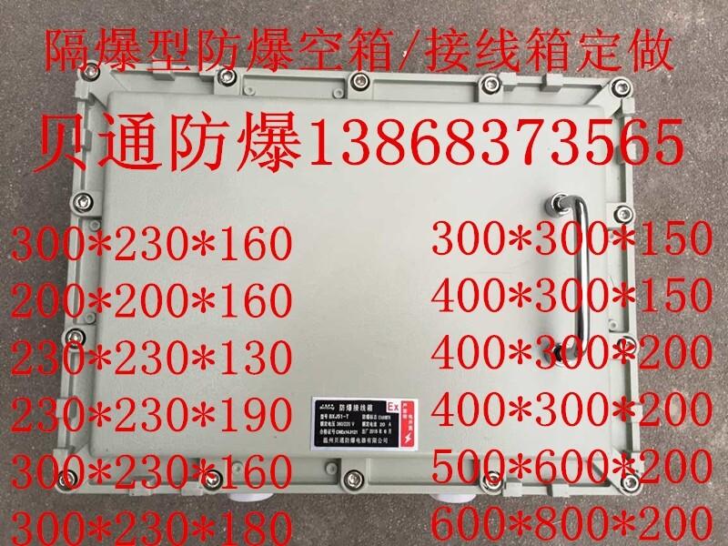 防爆箱接线箱300*400*200铸铝防爆箱