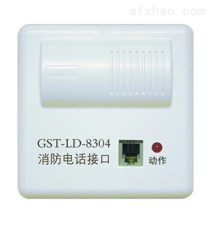 gst-ld-8304-海湾消防电话模块
