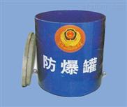 国产SMA-01型1.5KG防爆罐