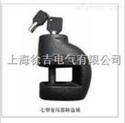七型变压器防盗锁 型号及价格