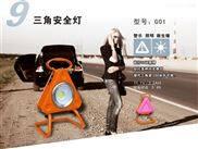 三角警示牌,智能三角灯-车小二G01
