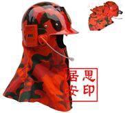 济宁居思安消防防护用品对讲头盔出售质优价廉