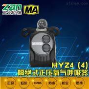 HYZ4(C)隔绝式正压氧气呼吸器