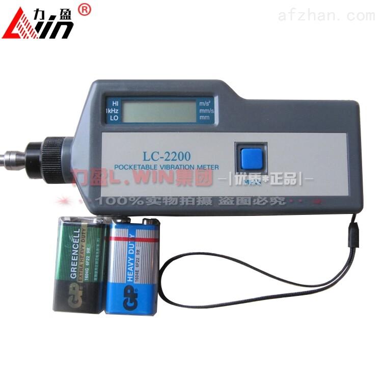 LC2200防爆型测振仪特性描述  工艺设计先进,具有功耗低、性能可靠、造型美观、使用携带极为方便的特点。  按国标制造,测量值与国际振动烈度标准(ISO 2372)比对可直接判断设备运行状态。  高可靠性的环形剪切加速度传感器,性能远远优于压缩式传感器。  具有高低频分档功能,在振动测量时,便于识别设备故障类型。  按振动传感器与主机的连接方式分为一体式和分体式供您选择。  适用于各类机械的振动测量。 [LC-2200技术指标] 技术参数: 测量范围: 加速度 :0.