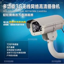 3g4g网络摄像机 野外矿山高清摄像头