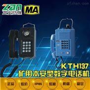 KTH137矿用本安型数字电话机