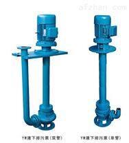 单管液下排污泵工业排污抽泥浆泵150YW150-35-37KW双管液下杂质泵