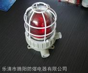 FBBJ-ZRWF1防爆声光报警器